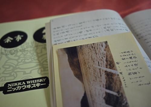 nikka_book